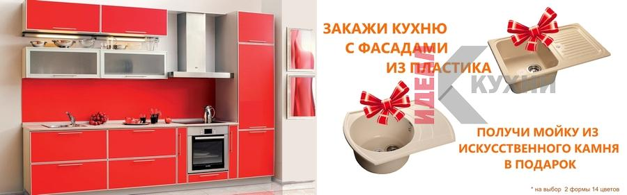 moika_akciya